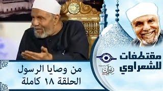 الشيخ الشعراوى | من وصايا الرسول | الحلقة ١٨