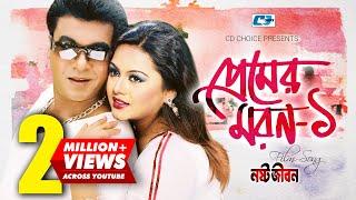 Premer Moron 1 | Asif | Manna | Nodi | Bangla Movie Song | FULL HD