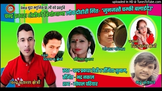 New Nepali Lok Dohori Geet 2017-2073 | Latest Nepali mp3 song - Audio Listening only