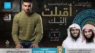 """أقبلت إليك """" نايف الصحفي - منصور السالمي"""" الكويت"""