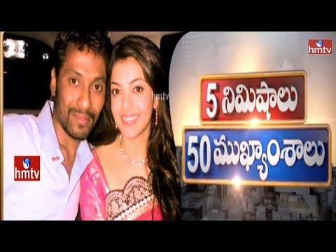 Xxx Mp4 Actress Kajal S Manager Arrested In Narcotics Case 50 Headlines In 5 Minutes HMTV 3gp Sex