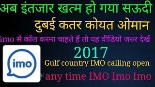 How to imo open in Saudi Dubai Qatar in Hindi Urdu 2017
