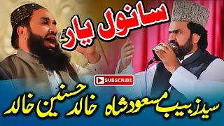 Rus Na Sanwal Yar Syed Zabeeb Masood,Khalid Hasnain Khalid Maehfil Nat Bounga Bhowana 8-10-2017