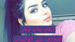 ارقام بنات لبنان لتعارف على الواتساب