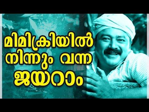 മിമിക്രിയിൽ നിന്നും വന്ന താരങ്ങൾ  vol 6 | Malayalam comedy actor Jayaram