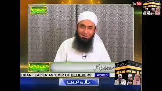 Maulana Tariq Jameel Bayan on how to live life according to 5 pillars of Islam - Islamic Tube