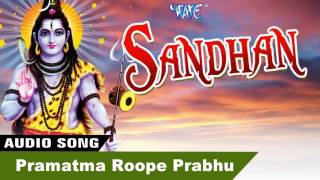 Pramatma Roope Prabhu || Sandhan || Khagen Gagoi || New Assamese Songs 2016