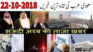 Saudi Arabia Latest News Today Urdu Hindi | 22-10-2018 | Saudi King Salman | Muhammad bin Slaman