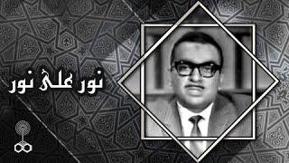 نور على نور: الحلقة الثالثة من حديث الشعراوي حول الإسراء والمعراج