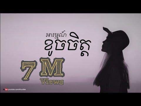 Xxx Mp4 អារម្មណ៍ពេលខូចចិត្ត Chorn Sovannareach Arom Pel Khoch Jet Cover By Khun Lee 3gp Sex