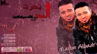 نصرت البدر | من الله ميخافون | Nasrat ALBadr - Mn ALah Mehafon | ضد السياسين العراقين | حصرياً 2015