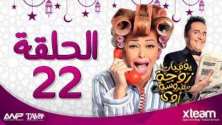 مسلسل يوميات زوجة مفروسة أوى - الحلقة الثانية والعشرون ( 22 ) - بطولة داليا البحيرى وخالد سرحان