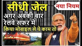 अब रेलवे Station पर Mobile लेकर जाने से पहले ये जरूर देखे PM Modi का बड़ा एलान- railway news today