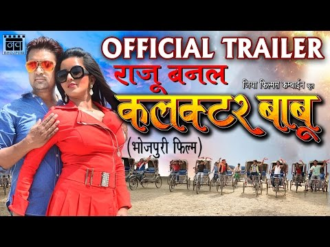 TRAILER Raju Banal Collector Babu   Monalisa, Khurram Beg   Latest Bhojpuri Movie 2016