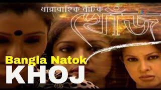 """ধারাবাহিক নাটক """"খোঁজ"""" Khoj - Episode 05    Door Bangla"""