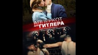 Аперкат за Хитлера (2015) (01/04) - руска серија са преводом