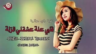 اغنية طرب جزائري - قلبي علة عشقلي الزلة - الشاب زيزو الحنين والعازف مومو 2019