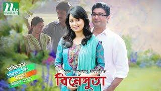 Bangla Telefilm - Bineshuta l Farhana Mili, Hillol, Dilara Jaman l Drama & Telefilm