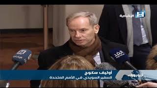 مجلس الأمن يصوت اليوم على هدنة في سوريا لمدة 30 يوما