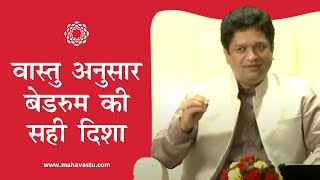 Vastu for Bedroom:  Where Bedroom Causes Health Problems?
