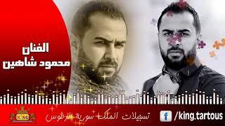 مسكين أنت يا قلبي الفنان محمود شاهين 2017