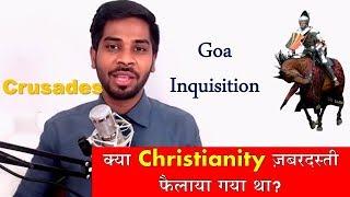 हिन्दू और मुसलमानो को जवाब- क्या Christianity तलवार, चाक़ू, ज़बरदस्ती से फैला है?
