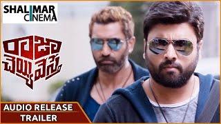Raja Cheyyi Vesthe Audio Release Trailer || Nara Rohit || Tarak Ratna