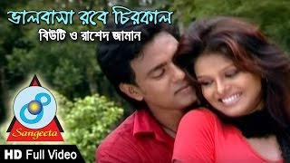 Valobasha Robe Chirokal - Beauty & Rashed Zaman - Full Video Song