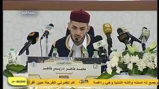 تلاوة المتسابق محمد طاهر إدريس طاهر من ليبيا مسابقة الملك عبدالعزيز الدولية 1439 هــ