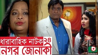 Bangla funny Natok | Nagar Jonaki | EP - 24 | Raisul Islam Asad, Intekhab Dinar, Jenny