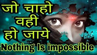 बिजली जैसी रफ्तार से किसी को भी करें वश में-Learn Mesmerism-आँखो में मक़नातीसी चमक व ताक़त