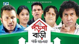 Porshi Bari | Episode 31-35 | Bangla Comedy Natok | Mosharaf Karim | Siddikur Rahman | Humayra Himu