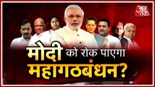 Can The United Opposition Stay United Until The 2019 Elections? | Halla Bol With Anjana Om Kashyap