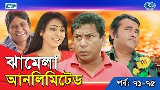 Jhamela Unlimited | Episode 71 - 75 | Bangla Comedy Natok | Mosharrof Karim | Shamim Zaman | Prova