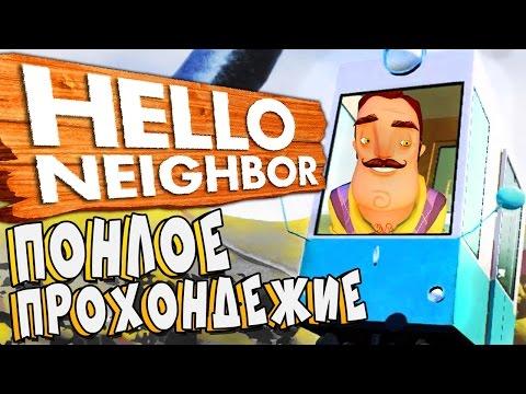 Прохождение игры привет сосед с витьком