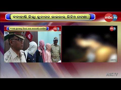 Xxx Mp4 Junagarh Viral Sex Video 3 Including Prime Accused Arrested 3gp Sex