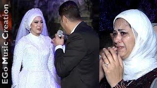 بكاء العروسة وام العروسة عندما غنى لها ابيها 3 دقات ولكن بكلماته الخاصة EGo Music Creation
