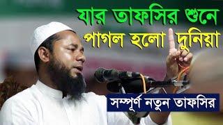Bangla Waz 2017 Maulana Sharifuzzaman Rajibpuri Bangla Waz 2018