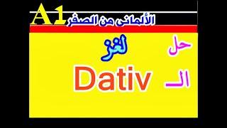 56) الــ Dativ فى كلمتين وبس !