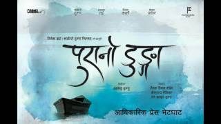 Purano Dunga Nepali Full Movie Official 2016
