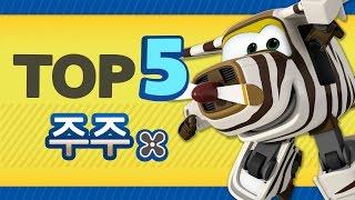 [출동 슈퍼윙스/Super Wings] 주주의 활약상 TOP3