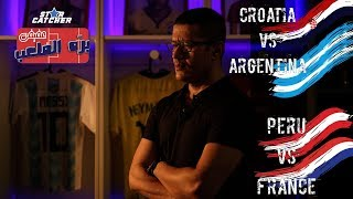 "عفيفي بره الملعب ""Star Catcher"" - تحليل مباراتي الأرجنتين وكرواتيا و فرنسا ضد بيرو - 21/6/2018"