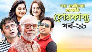 চোরদের নিয়ে মহাকাব্য । Bangla New Comedy Natok 2018 । Chor Kabbo । চোরকাব্য । 21 ATM Shamsujjaman