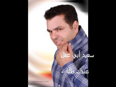 Xxx Mp4 3endik Talleh Said Abi Akl 2015 عندك طله سعيد ابي عقل 3gp Sex