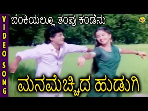 Xxx Mp4 Mana Mecchida Hudugi Kannada Movie Songs Benkiyallu Thampu Kandenu Shivarajkumar Sudharani 3gp Sex