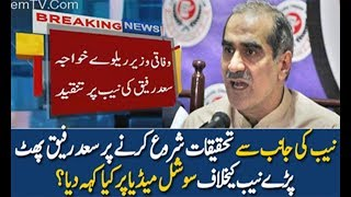 Saad Rafiq Response On NAB In Action Against Him - Pakistan News