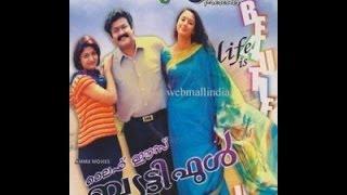 Life Is Beautiful 2000 | Malayalam Full Movie | Malayalam Movie Online | Mohanlal