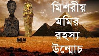 Secret of egypt mummy in Bangla ! Mysterious world bangla !