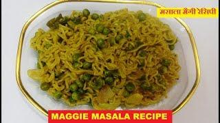 MAGGI MASALA RECIPE|| मसाला मैगी रेसिपी || CHANDNI COOKINGZONE