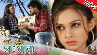 Bangla Natok | Shongat | EP - 141 | Ahmed Sharif, Humayra Himu, Moutushi, Borna Mirza
